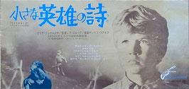 小さな英雄の詩(ソ連映画/プレスシート)