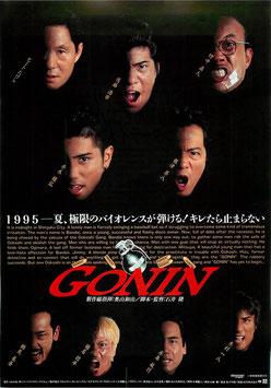 GONIN(松竹遊楽館/チラシ邦画)