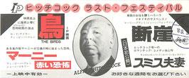 ヒッチコック・ラスト・フェスティバル(映画前売半券)