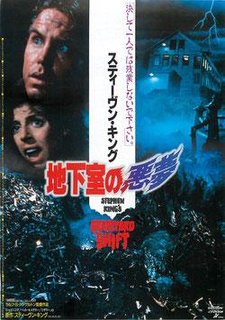 地下室の悪夢(東映パラス2/チラシ洋画)