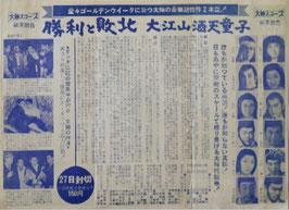 勝利と敗北/大江山酒天童子/歌行灯(札幌大映劇場/チラシ邦画)
