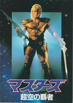 マスターズ 超空の覇者(パンフ洋画)