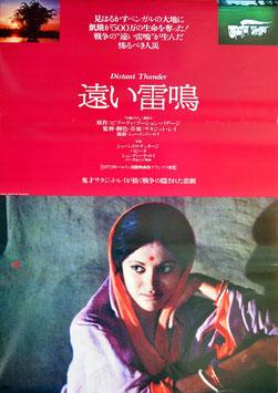 遠い雷鳴 (ポスター・アジア映画)