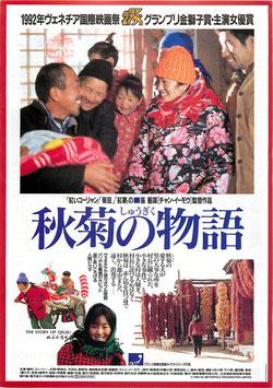 秋菊の物語(シャンテシネ2/チラシ中国映画)