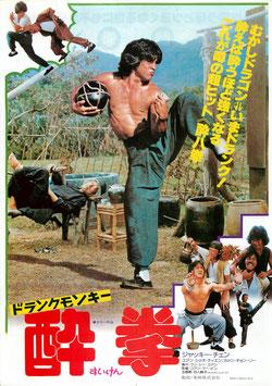 ドランクモンキー 酔拳(館名ナシ/チラシ洋画)