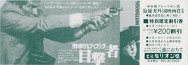 刑事ジョン・ブック 目撃者(特別限定割引券)