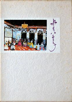 水谷八重子(演劇書)