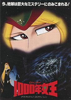 1000年女王(チラシ・アニメ)