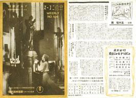 ブルグ劇場(新宿映画劇場/映画プログラム)