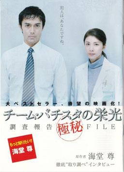チーム・バチスタの栄光 調査報告極秘FILE(宣材・チラシ)