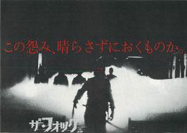 ザ・フォッグ(キネマ館/チラシ洋画)
