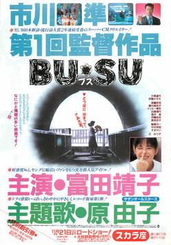BU・SU ブス(スカラ座/チラシ邦画)