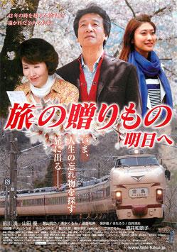 旅の贈り物 明日へ(ディノスシネマズ札幌劇場/チラシ邦画)