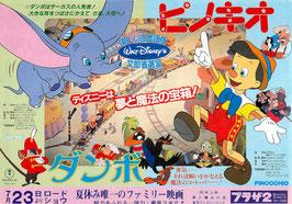 ピノキオ/ダンボ(プラザ2/チラシアニメ)