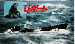 U・ボート(前売半券・洋画)