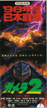 ガメラ2 レギオン襲来(特別前売半券・邦画)