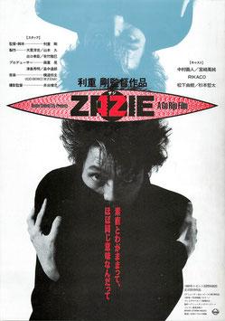 ZAZIE(シネマミラノ/チラシ邦画)