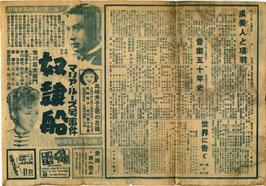 マリア・ルーズ号事件・奴隷船/決戦の大空へ(日本劇場/チラシ邦画)