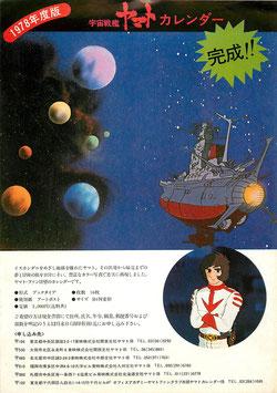 宇宙戦艦ヤマトカレンダー完成1978年度版(販促チラシアニメ)