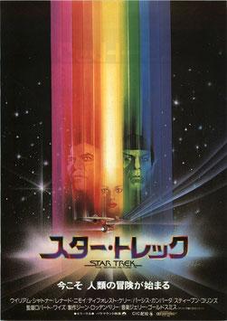 スター・トレック(札幌劇場/チラシ洋画)