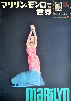 マリリン・モンローの世界(ポスター洋画)