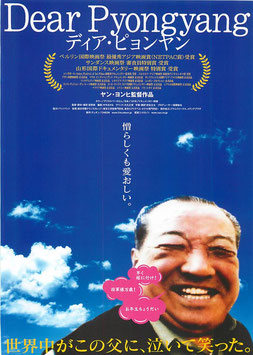 ディア・ピョンヤン(チラシ・アジア映画)