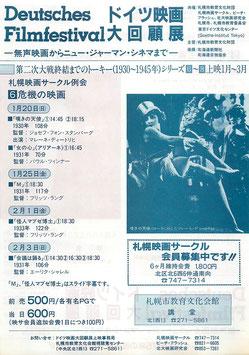 ドイツ映画大回顧展-無声映画からニュージャーマン・シネマまで-(札幌市教育文化会館/チラシ洋画)