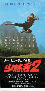少林寺2(映画半券)