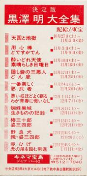 決定版 黒澤明大全集(札幌ジャブ・パート2/前売半券)