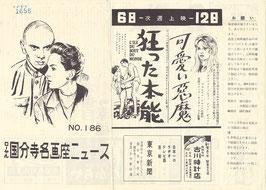 旅/白い少女/六番目の幸福(ローヤル国分寺名画座/チラシ洋画)