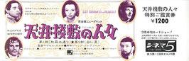 天井桟敷の人々 ニュープリント版(シネマ5/未使用・特別ご鑑賞券)