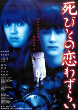 死びとの恋わずらい(札幌劇場/チラシ邦画)