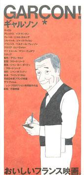 ギャルソン(映画半券・洋画)