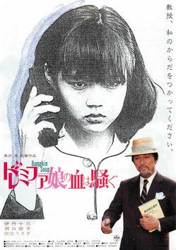 ドレミファ娘の血は騒ぐ(PARCO劇場/チラシ邦画)