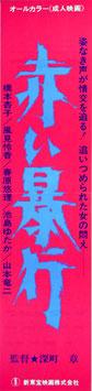 赤い暴行(スピード・ポスター/プレスシート・ピンク映画)