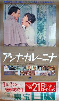 アンナ・カレーニナ(ポスター外国映画)