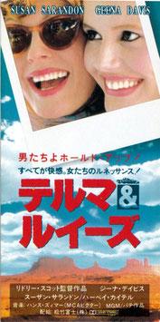 テルマ&ルイーズ(半券・洋画)
