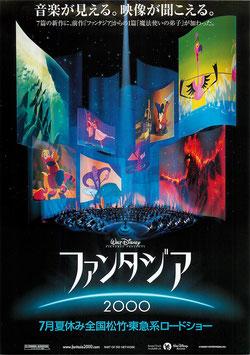 ファンタジア2000(CINEMAS11/チラシ洋画)