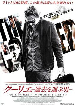クーリエ 過去を運ぶ男(ディノスシネマズ札幌劇場/チラシ洋画)