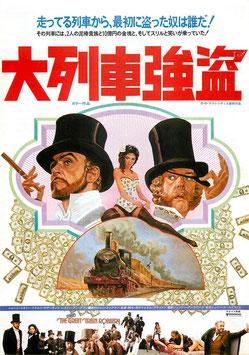 大列車強盗(丸の内東宝/チラシ洋画)