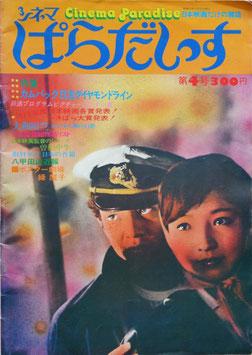 シネマ・ぱらだいす(日本映画だけの/映画雑誌)