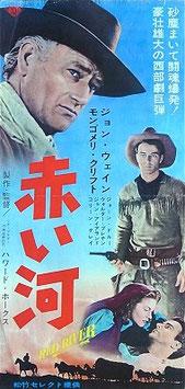 赤い河(アメリカ映画/プレスシート)