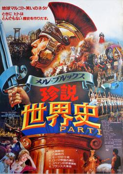 メル・ブルックス 珍説世界史PART1(ポスター洋画)