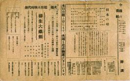 日本の母/柳生大乗剣/緑の大地(開封劇場/(戦中防諜)チラシ邦画)