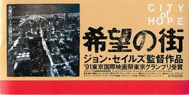希望の街(映画前売半券)