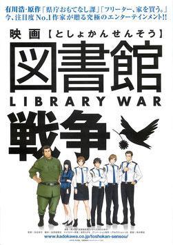 図書館戦争(アニメ・チラシ)