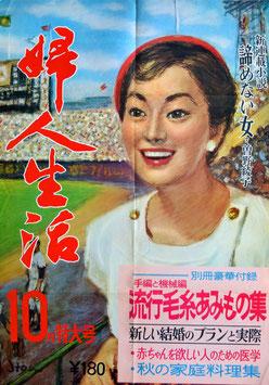 婦人生活(10月特大号発行/広告ポスター)