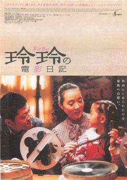 玲玲(リンリン)の電影日記(チラシ・アジア映画)