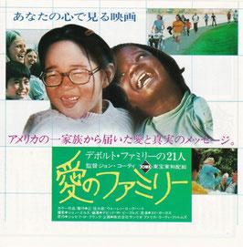 愛のファミリー(スカラ座/二つ折り4ページ・チラシ洋画)