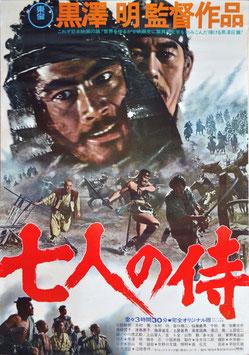七人の侍(黒澤明監督作品/ワンシートB1サイズ大判ポスター・1975年)